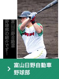 富山日野自動車野球部