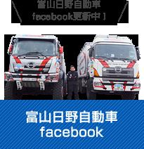 富山日野自動車facebook